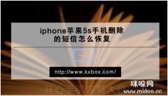 iPhone苹果5s手机删除的短信怎么恢复最新方法