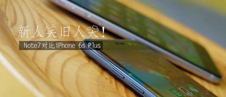 Note7对比iPhone 6s Plus