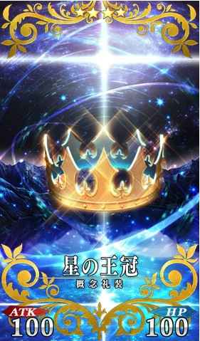《Fate Grand Order》第一弹英灵羁绊礼装效果介绍
