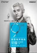胡歌代言荣耀9,6月12日上海发布会见_业界要闻