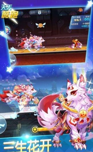 《天天酷跑》三生灵狐获得攻略