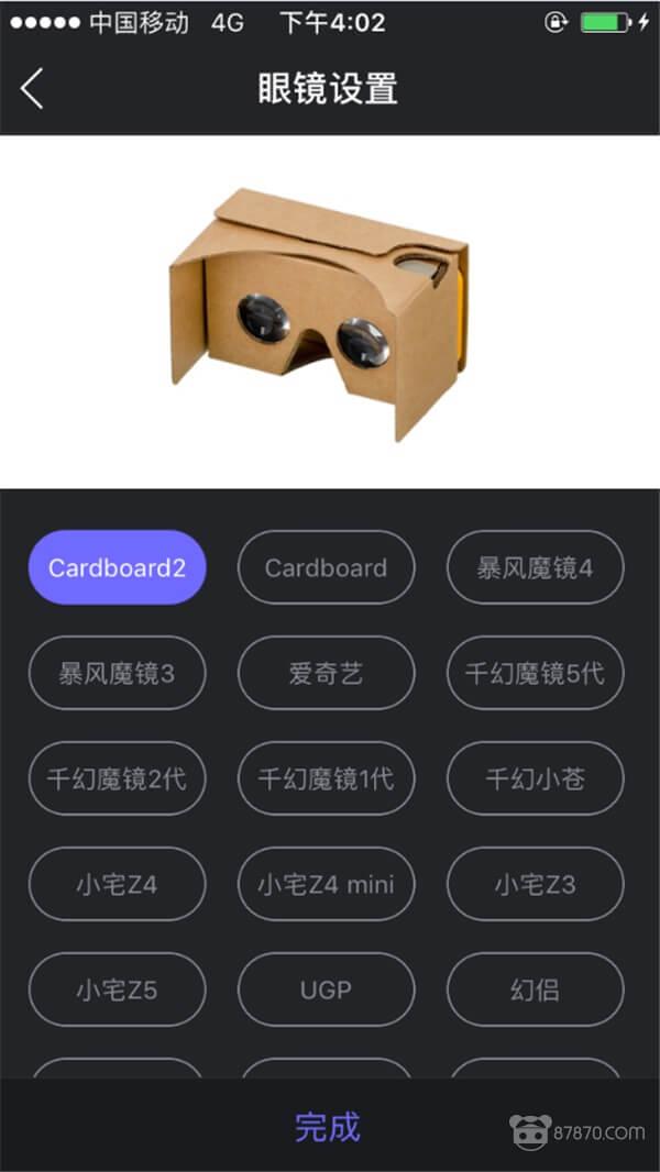 QQ浏览器VR(6)