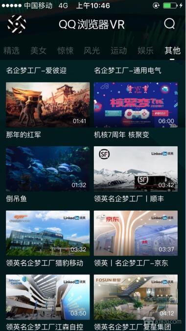 QQ浏览器VR(3)