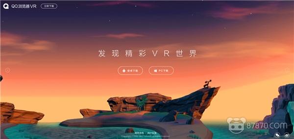 QQ浏览器VR(1)