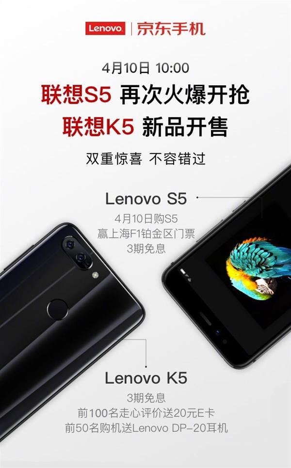 联想K5首销:5.7寸全面屏 899元